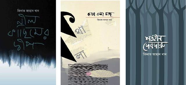 জিনাত জাহান খান এর বই