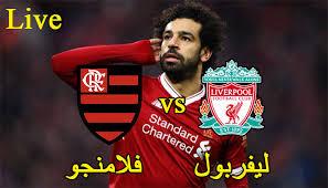 مشاهدة مباراة ليفربول وفلامنجو بث مباشر اليوم السبت 21-12-2019 يلا شوت الجديد في كأس العالم للأندية