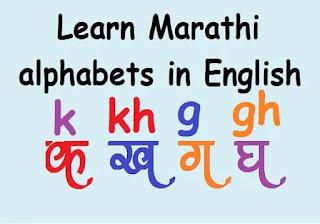 Marathi alphabets in English