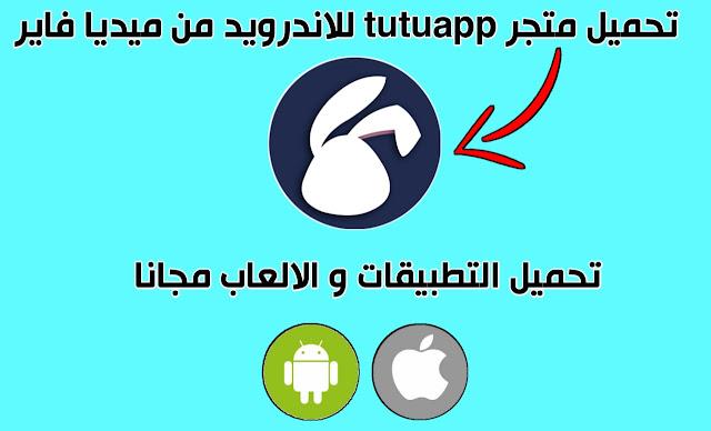 تحميل متجر tutuapp للاندرويد و للايفون لتحميل التطبيقات المدفوعة مجانا
