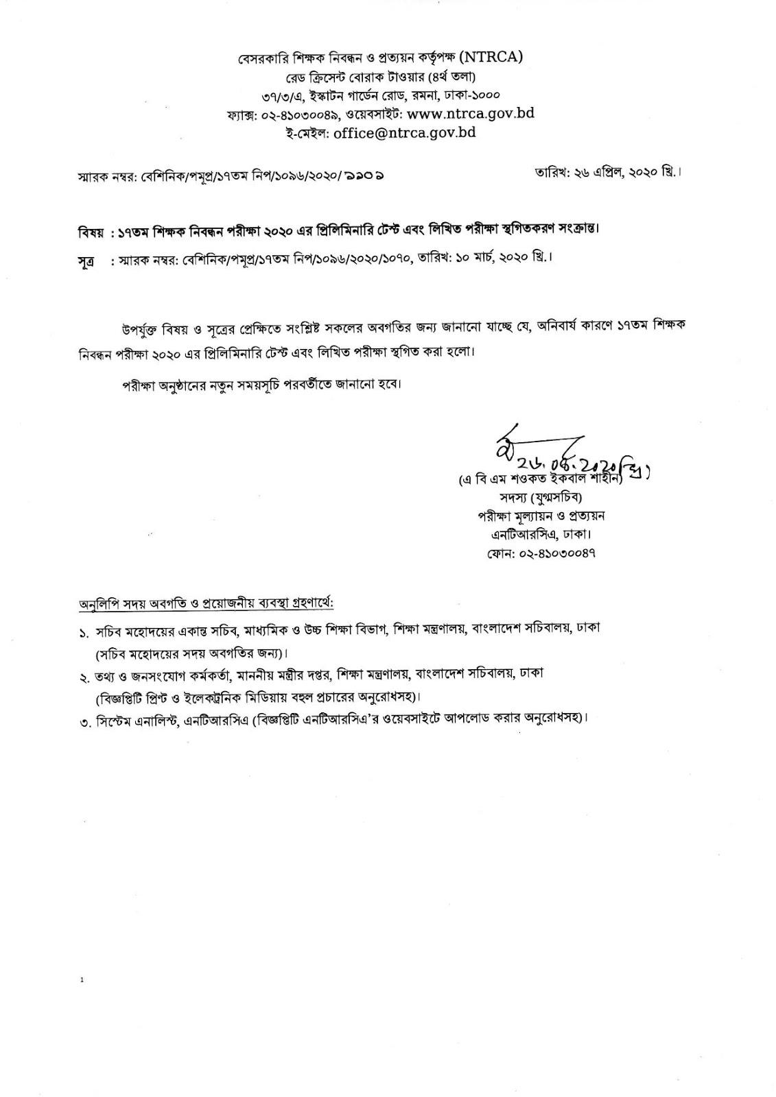 17th ntrca exam notice