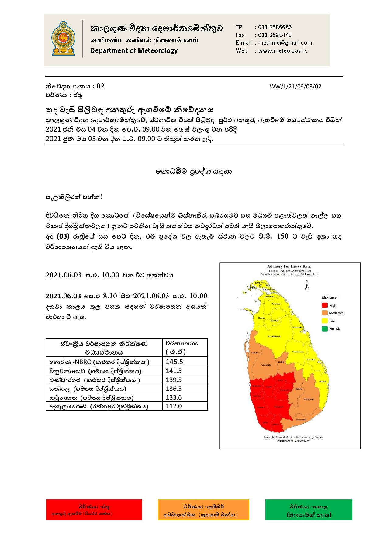 advisory notice from meteorology department