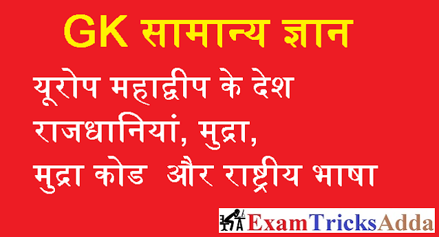 List of European Countries, Capitals, Currency, Currency Code and National Languages in Hindi