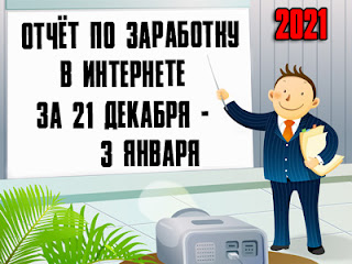 Отчёт по заработку в Интернете за 21 декабря - 3 января 2021 года