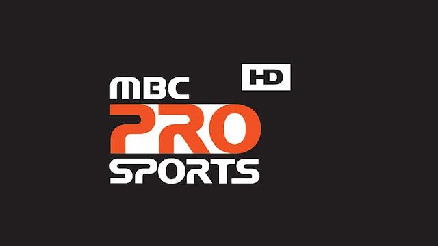 تردد قناة ام بي سي برو سبورت Mbc Pro sports 2018
