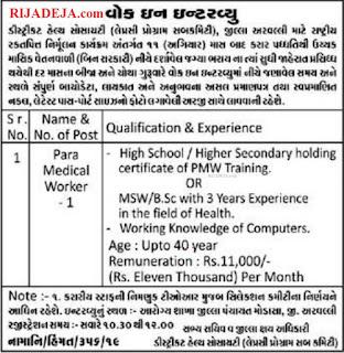 DHS Para Medical Worker Job 2019