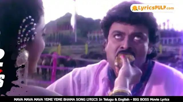 MAVA MAVA MAVA YEME YEME BHAMA SONG LYRICS In Telugu & English - BIG BOSS Movie Lyrics