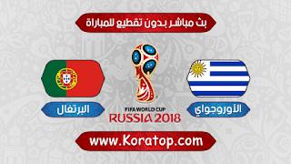 موعد مباراة البرتغال واوروجواي بتاريخ 30-06-2018 كأس العالم 2018
