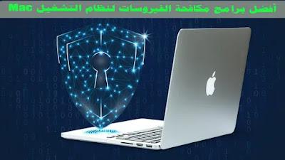 برنامج مكافحة الفيروسات للماك,مكافح فيروسات للماك,افضل برنامج حماية من الفيروسات للماك,تركيب برنامج للحماية من الفيروسات للماك.,افضل برامج مكافحة الفيروسات للكمبيوتر,برامج مكافحة الفيروسات للموبايل,انواع برامج مكافحة الفيروسات,اسماء برامج مكافحة الفيروسات بالعربي,اسماء اشهر برامج مكافحة الفيروسات,اسماء برامج مكافحة الفيروسات بالعربي والانجليزي,اسماء اشهر برامج مكافحة الفيروسات بالعربي,مكافح فيروسات,مكافح الفيروسات,افضل برامج الماك,مكافحة فيروسات,كيف احمي الماك بوك من الفيروسات