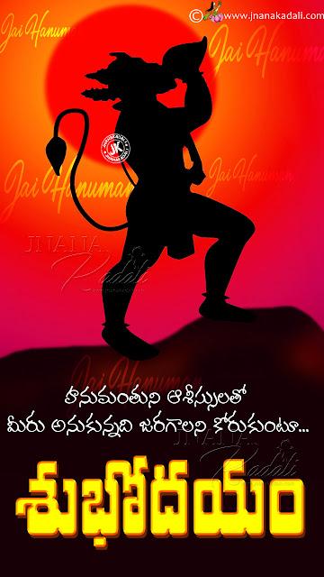 best Telugu Quotes-Nice Telugu Quotes-Trending Hanuman hd wallpapers Quotes-Famous Telugu Online Quotes,hanuman png images