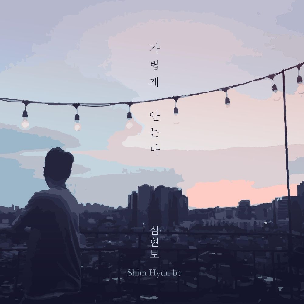 Shim Hyun Bo – 가볍게 안는다 – Single