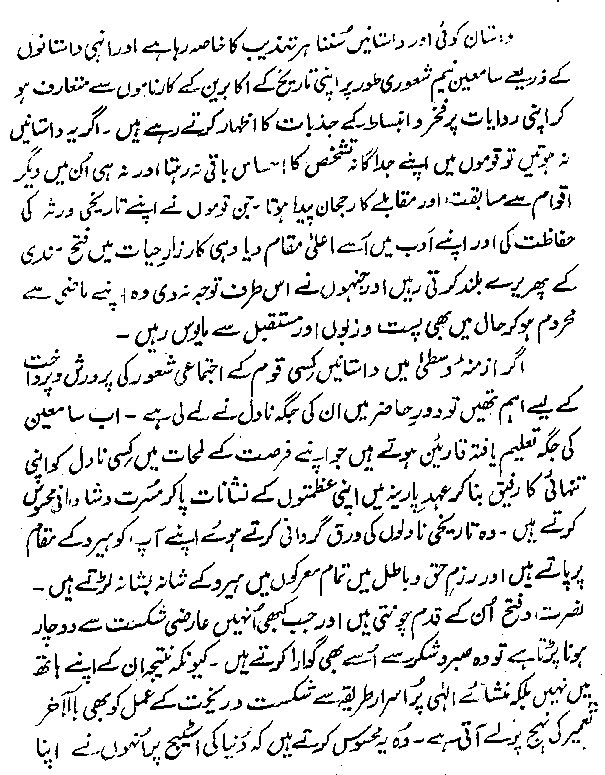 Razam Gah Aslam Rahi