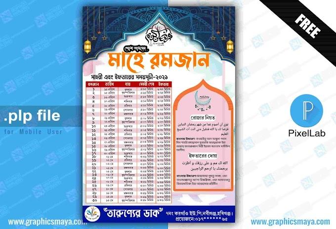 Ramadan Celendar 2021 Iftar & Sehri Schedule PLP