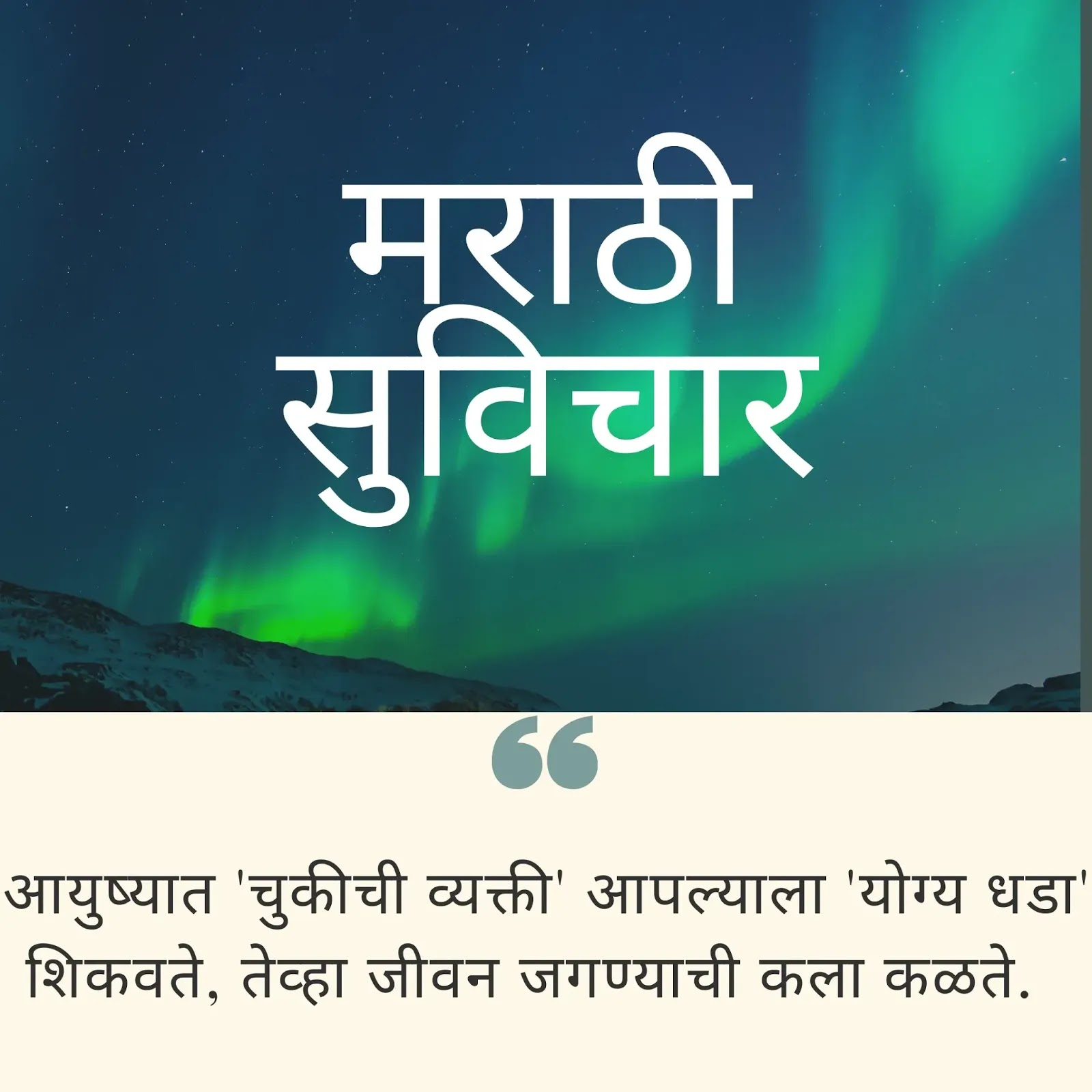 marathi suvichar on life
