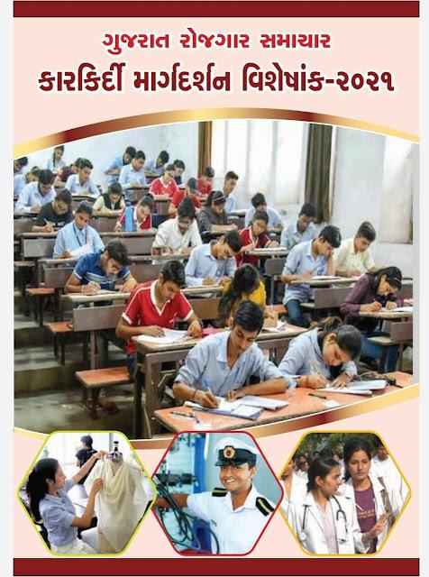 karkirdi margdarshan book in pdf