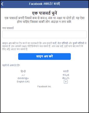 Facebook Kaise Banta Hai