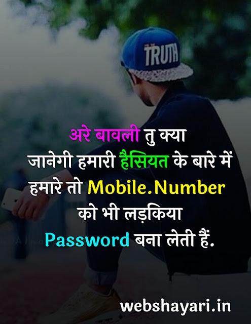 download boy status image