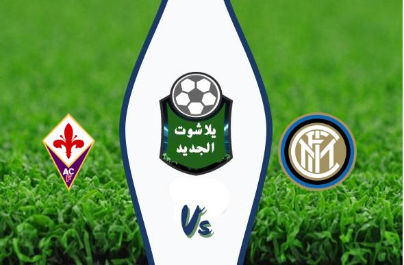 نتيجة مباراة إنتر ميلان وفيورنتينا اليوم الأربعاء 29-01-2020 كأس إيطاليا