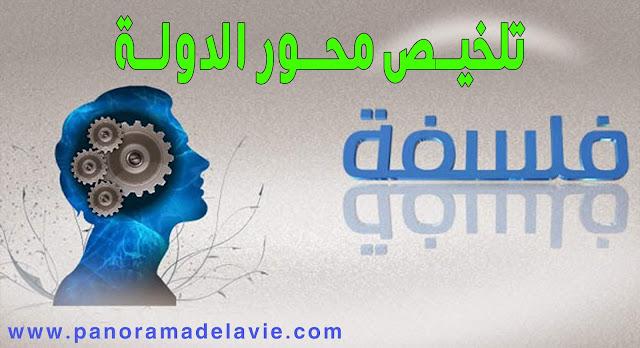 تلخيص محور الدولة  بكالوريا اداب بالدارجة التونسية - فلسفة بكالوريا اداب