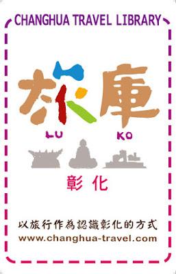 旅庫彰化LOGO