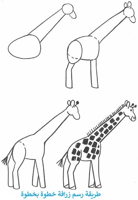 رسم زرافة للاطفال بالخطوات