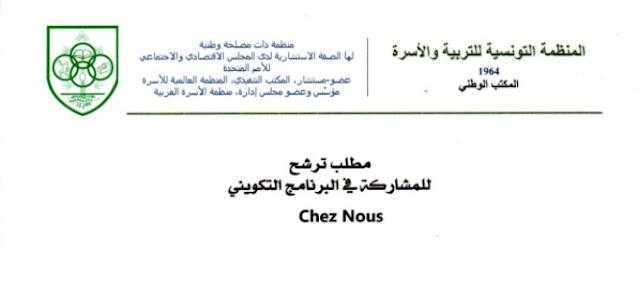 تكوين 400 شاب تونسي في اللغة الإيطالية لإدماجهم في سوق الشغل بايطاليا