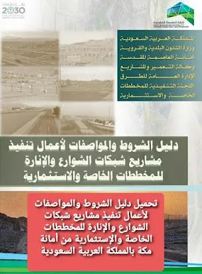 تحميل دليل الشروط والمواصفات لأعمال تنفيذ مشاريع شبكات الشوارع والإنارة للمخططات الخاصة والإستثمارية من أمانة مكة بالمملكة العربية السعودية
