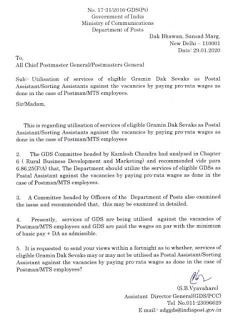 utilisation-of-services-of-eligible-gramin-dak-sevaks-gds-as-postal-sorting-assistants