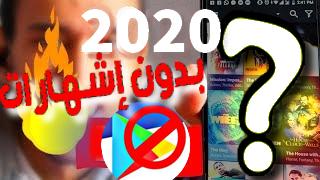 أروع تطبيق ستحمله لسنة 2020 يعمل على الآيفون والاندرويد