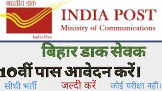 Bihar Gramin Dak Sevak Recruitment 2021 - Jobs for 10th Pass Student , Bihar GDS Recruitment 2021