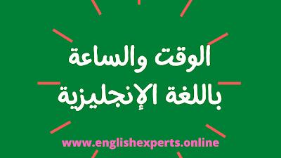 الوقت والساعة والتاريخ في اللغة الانجليزية
