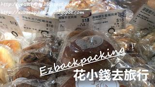 新蒲崗 bagel麵包價錢