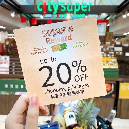 city'super: Super e Reward會員活動 低至8折 至9月20日