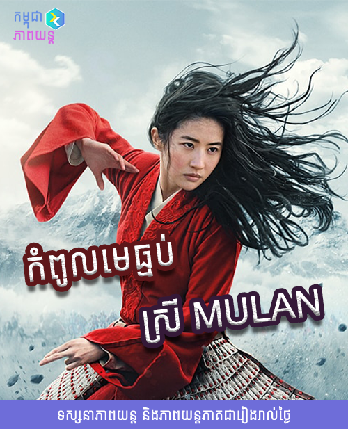 Kompoul Me Tob Srey Mulan - Eng Sub