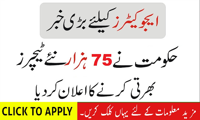 educators jobs latest news educators jobs in punjab 2018-19 latest news educators jobs in punjab 2018 latest news today government jobs in education department punjab educators jobs 2018-19 upcoming educators jobs 2018-19 educators jobs 2019 punjab educators jobs 2019 latest teaching vacancies govt jobs in pakistan for teachers 2018 govt jobs in pakistan for teachers 2019 teaching jobs in federal government schools 2018 latest female teaching jobs in islamabad government jobs in education department teaching jobs in lahore government teaching jobs in lahore 2018 elementary and secondary education kpk jobs advertisement 2019 elementary and secondary education kpk jobs 2019 kpk elementary and secondary education jobs advertisement elementary and secondary education kpk jobs advertisement 2018 sst jobs in kpk 2019 kpk teaching jobs 2019 elementary and secondary education kpk jobs 2018 nts jobs 2019