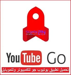 تحميل يوتيوب جو مجانا