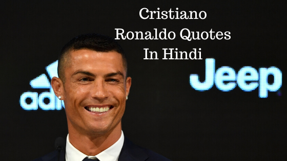 Cristiano Ronaldo Quotes & thoughts in Hindi