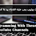 هنا أفضل 10 قنوات يوتيوب يجب عليك الاشتراك بها إذا كنت مبرمجا