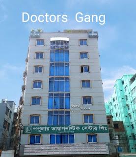 Popular diagnostic center Mymensingh doctor list