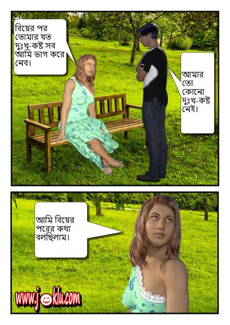 After marriage Bengali joke