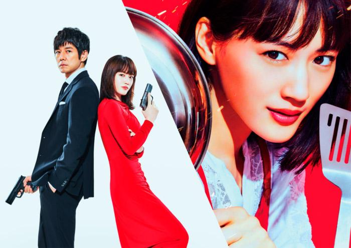 Caution, Hazardous Wife (Okusama wa, Tori Atsukai Chui) film - Toya Sato
