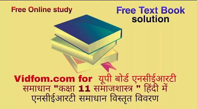 यूपी बोर्ड पाठयपुस्तक Class 11 Sociology 2021-22 कक्षा 11 समाजशास्त्र 2021-22  हिंदी में एनसीईआरटी समाधान में विस्तृत विवरण के साथ