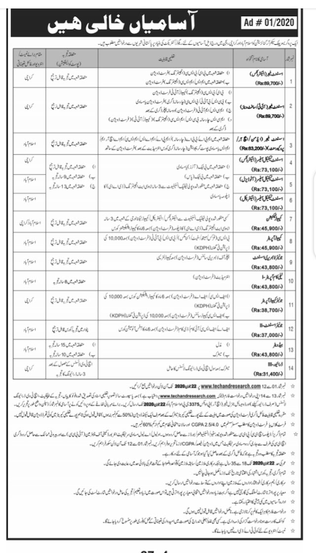 Latest Atomic Energy Commission Jobs ,Apply Online