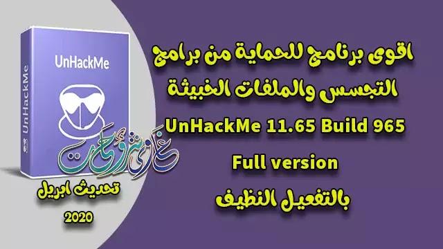 تحميل برنامج الحماية UnHackMe 11.65 Build 965 Full version