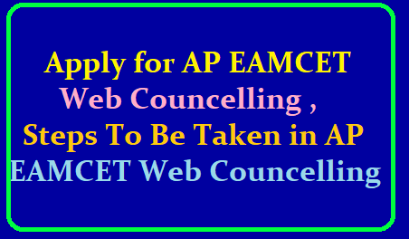 Apply for AP EAMCET Web Councelling 2019, Steps To Be Taken in AP EAMCET Web Councelling /2019/06/apply-for-ap-eamcet-web-councelling-2019-step-to-be-taken-in-ap-eamcet-web-councelling-visit-official-website-apeamcet.nic.in.html