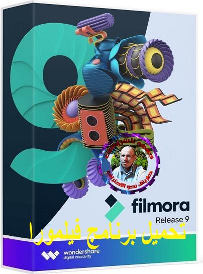 تحميل برنامج فيلمورا 2019  Wondershare Filmora 9.0.8.2
