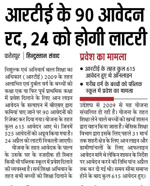 Fatehpur : राइट टू एजुकेशन के तहत 90 आवेदन रद, निजी विद्यालयों ने निःशुल्क पढ़ाई के लिए 525 बच्चे चयनित, 24 अप्रैल को लाटरी सिस्टम से होगा विद्यालय आवंटन