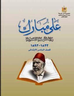 مذكرة قصة على مبارك للصف السادس الأبتدائى الترم الأول 2020