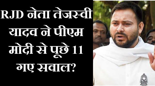 RJD नेता तेजस्वी यादव ने फेसबुक पोस्ट में पीएम मोदी से 11 सवाल पूछे? जाने क्या है सवाल