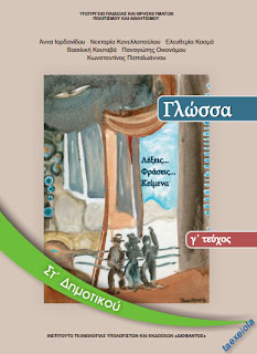 691cc23c14d Γλώσσα Στ΄ Δημοτικού - Βιβλίο μαθητή γ΄ τεύχος - ΨΗΦΙΑΚΟ ΣΧΟΛΕΙΟ